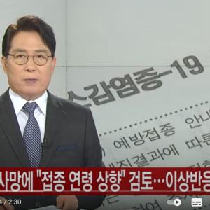 """韓国メディア「""""AZワクチン接種年齢引き上げ"""" を検討 ... 異常反応1万件余り増加」"""