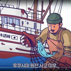 【韓国】福島水産物の安全管理広報動画で、基本的な漢字を間違えた韓国の食品医薬品安全処