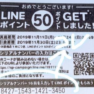 LINEポイント もれなくもらえる キャンペーン★