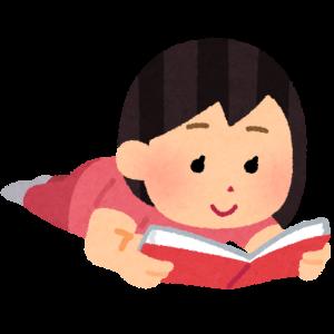 読書するんだ!