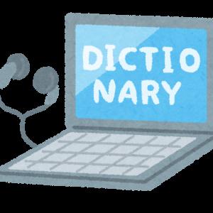 電子辞書購入