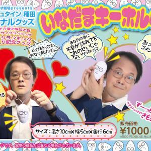 【プレ値でしょ!】アインシュタイン 稲田オリジナルグッズ販売決定!