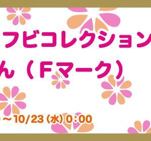 【ウマいです!10/18(金)抽選開始!】不二家ソフビコレクション ペコちゃん(Fマーク)