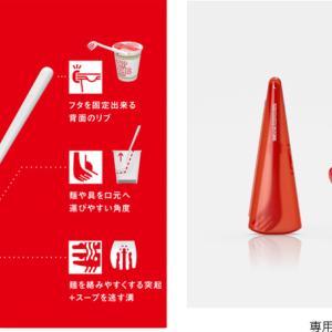 【左利きがプレ値の予感!10/30(水) 午前10時】カップヌードル専用フォーク