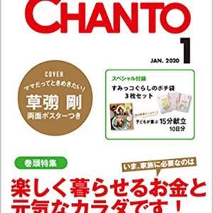 【品薄の予感!12/7(土)発売】CHANTO チャント 2020年 1月号「草彅剛」両面ポスター
