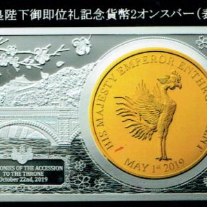 【10万→17万プレ値!】天皇陛下御即位礼記念貨幣(純金コイン・純銀コイン)