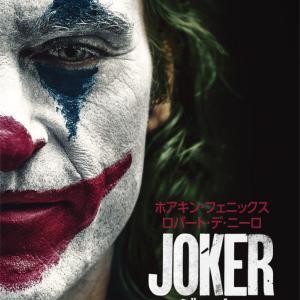 【ファン垂涎の特典ポスター付き!!!】映画「ジョーカー」DVD特典 B2サイズポスター