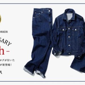 【すでに品薄!プレ値期待大!】EDWIN × NEWYORKER 10th Anniversary セットアップ