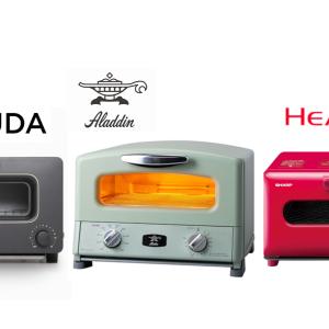 【おすすめ高級トースター比較】バルミューダ、アラジン、ヘルシオグリエどれがいい?