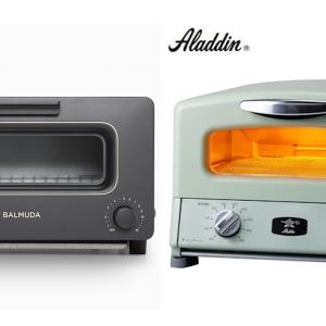 【高級トースター比較】バルミューダとアラジン、どっちがおすすめ?徹底比較!
