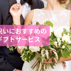 結婚祝いにおすすめの体験ギフトサービス