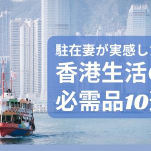 【香港赴任】駐在妻が実感した、香港生活の必需品10選!
