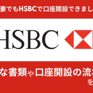 【香港】駐在妻でもHSBCで口座開設できました!必要な書類や口座開設の流れをご紹介