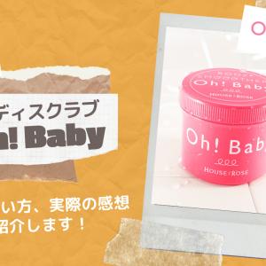 【口コミ&レビュー】ハウス オブ ローゼのボディスクラブ「oh! Baby」の実力は?口コミや使い方、実際の感想をご紹介します。