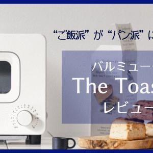 """【レビュー】バルミューダ「BALMUDA The Toaster」は""""ご飯派""""が""""パン派""""に寝返るトースター"""
