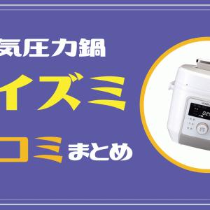 コイズミの電気圧力鍋「KSC-4501」「KSC-3501」の評価と口コミ <安くてコスパの良いエントリーモデル>