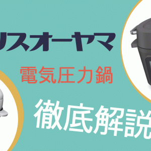 アイリスオーヤマの電気圧力鍋レビュー<低温調理や無水調理もできる、オシャレでハイスペックな製品>