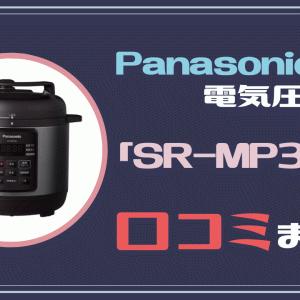 """パナソニックの電気圧力鍋「SR-MP300」の評価と口コミ <2~4人家族におすすめ。""""ちょうどよさ""""が魅力の電気圧力鍋>"""