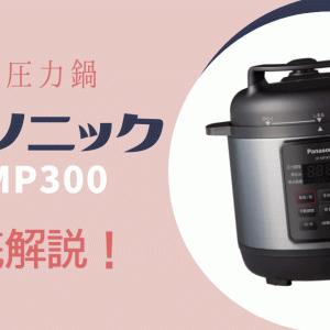 """パナソニックの電気圧力鍋「SR-MP300」レビュー <""""安心感・ちょうど良さ""""が売り!ミドルクラスの電気圧力鍋>"""