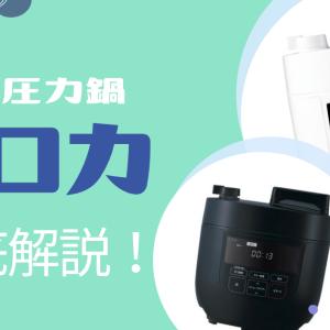 シロカの電気圧力鍋レビュー 【低価格で可愛いデザイン】