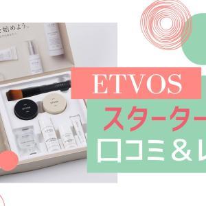 【口コミ&レビュー】ETVOS スターターキット<人気アイテム勢ぞろい!ETVOS初心者ならまずはこれ!>