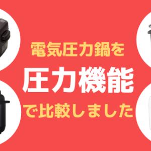 電気圧力鍋を圧力機能で比較