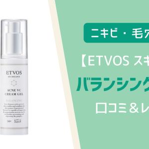 【ETVOSスキンケア】バランシングライン(ニキビ・毛穴ケア)の口コミ&レビュー