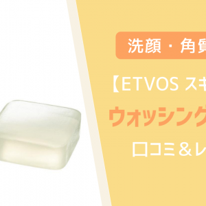 【ETVOSスキンケア】ウォッシングライン(洗顔・角質ケア)の口コミ&レビュー