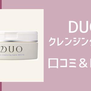 DUOクレンジングバーム(4種類)の評価と口コミ <使い心地◎毛穴の黒ずみに効果大>