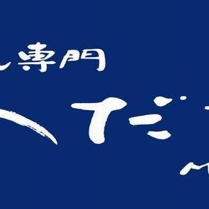 うどん専門店「めだか」!?