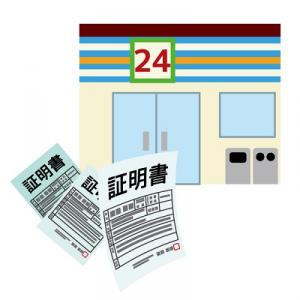 「所得ゼロ」の所得証明書はコンビニ交付できなかった