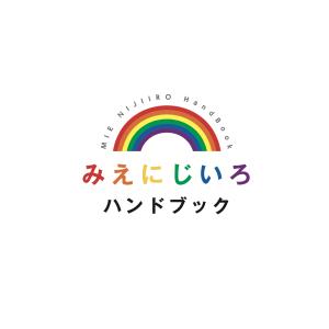 三重県パートナーシップ宣誓制度がついにスタート!!!