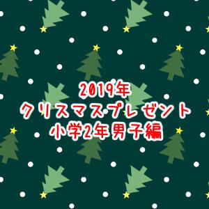 母が本気で考える小学2年男子おすすめ★クリスマスプレゼント(2019)