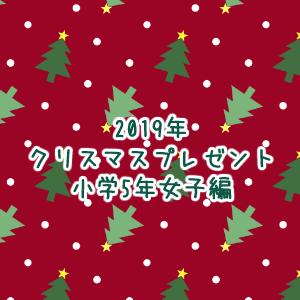 小学5年ダンス女子オススメ★クリスマスプレゼント