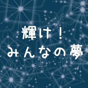 色々アツい!東京オリンピック2020-21