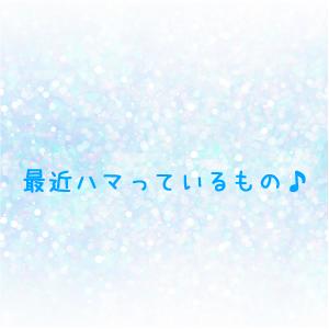 最近ハマっていること:アメリカドラマ「SUPERNATURAL」とNiziU