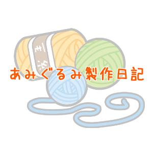あみぐるみ製作日記【ホラー】