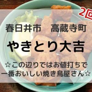 やきとり大吉 高蔵寺店 春日井市 高蔵寺町2回目!