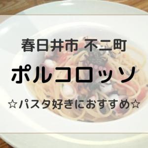 ポルコロッソ 愛知県 春日井市 不二町【パスタ】