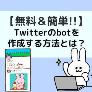 Twitterのbot(ボット)簡単&無料の作り方!