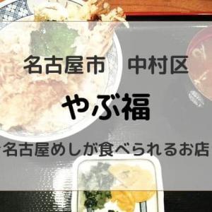 やぶ福 名古屋めしの食べられるお店