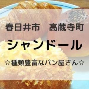 シャンドール 高蔵寺町 種類豊富なパン屋さん