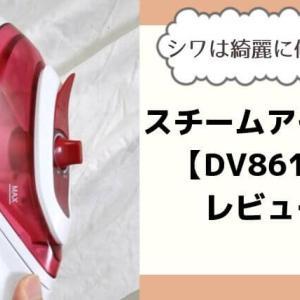 スチームアイロンレビュー【DV8610】シワは綺麗に伸びる?