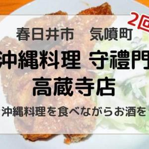 沖縄料理 守禮門 高蔵寺店 沖縄料理を食べながらお酒を一杯!
