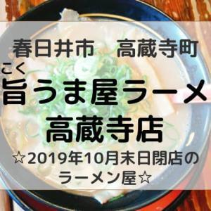 豚旨うま屋ラーメン 高蔵寺店 2019年10月末日閉店(他の店舗はあります)
