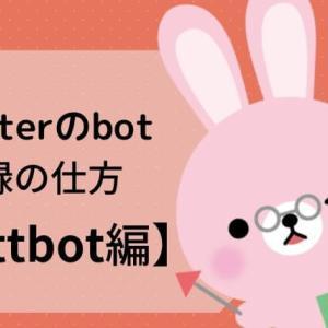 Twitterのbot(ボット)登録の仕方【twittbot編】