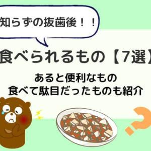 親知らずの抜歯後の食事【7選】便利なもの、食べて駄目だったものも!