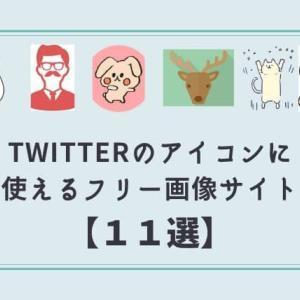 Twitterのアイコンに使えるフリー画像サイト【11選!!】