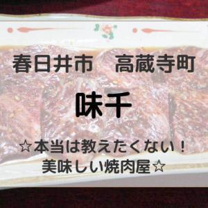 味千 春日井・高蔵寺 美味しすぎて教えたくない焼肉屋!