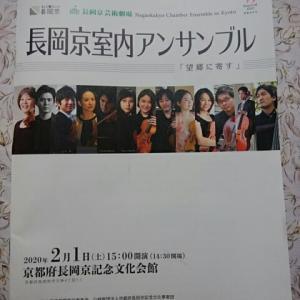 長岡京室内アンサンブル「望郷に寄す」聴いてきました